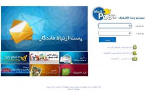Iran Post Mail